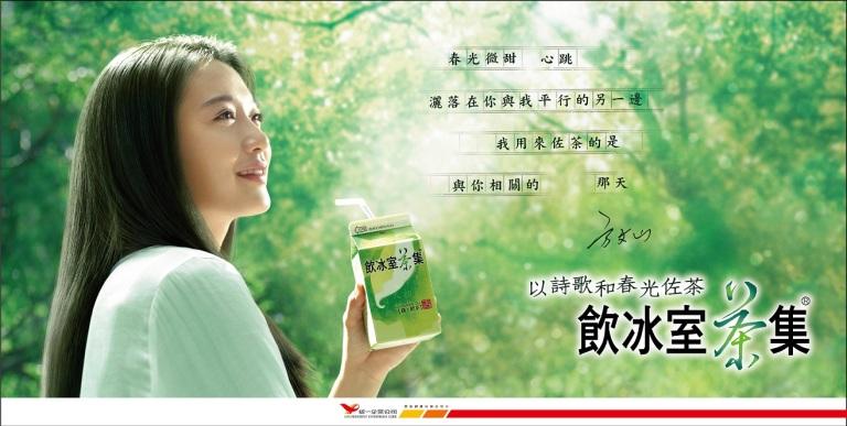 140904飲冰室茶集冷藏車體換圖(綠奶)-1