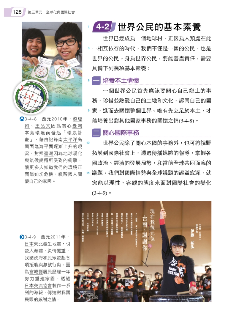 東北大震災1周年教科書內頁