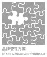 品牌管理方案ICON.jpg
